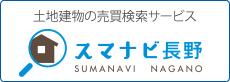 スマナビ 長野