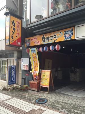 カリユシ 長野店