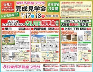 【2月17・18日】QUTE(キュート)完成見学会!!