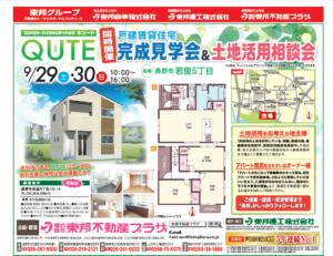 【9月29・30日】QUTE(キュート)若里完成見学会