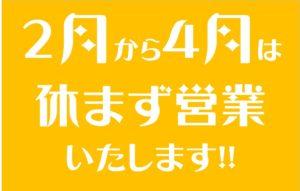 ★2月~4月は全店無休で営業します!★