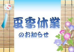 【夏季休業のおしらせ】