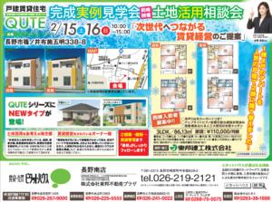 【新築情報】2/15・16QUTE篠ノ井見学会!